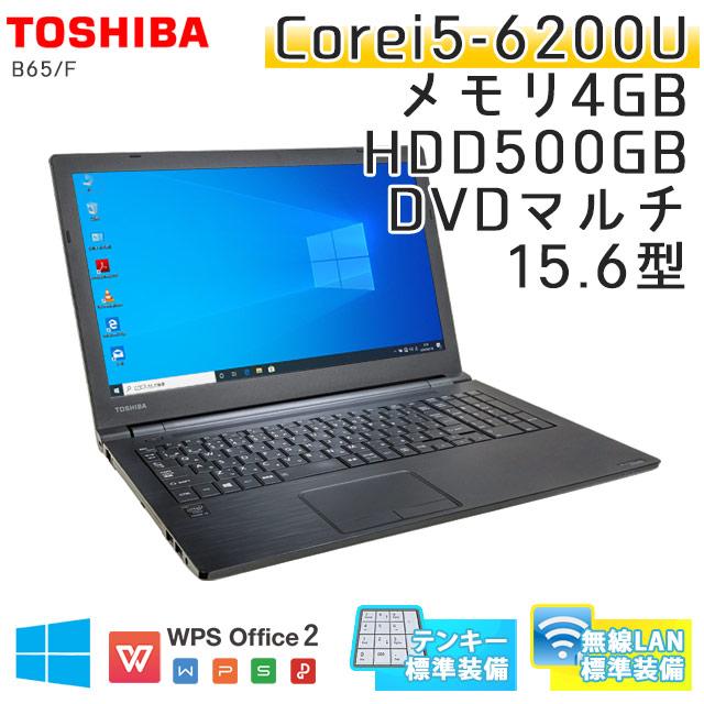 中古ノートパソコン 東芝 Dynabook B55/F Windows10Pro Corei5-2.3Ghz メモリ4GB HDD500GB DVDマルチ 15.6型 無線LAN WPS Office (KT85tmWi) 3ヵ月保証 / 中古ノートパソコン 中古パソコン