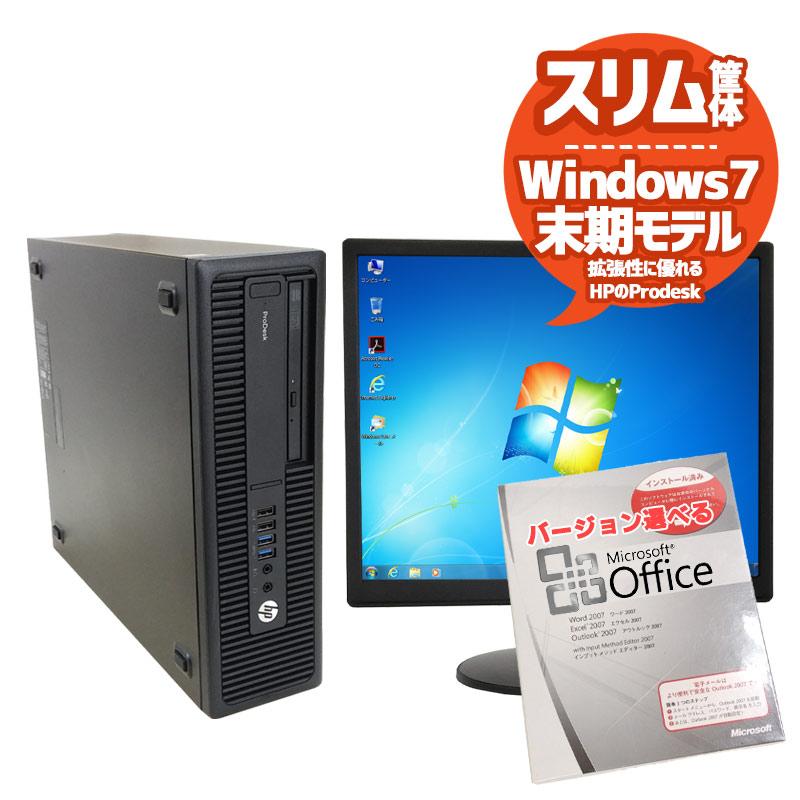 中古パソコン Microsoft Office搭載 店長おすすめWin7 HP ProDesk Windows7 Corei3 4160 メモリ4GB HDD500GB DVDROM [液晶モニタ付き] (1835L19of) 3ヵ月保証 / 中古デスクトップパソコン