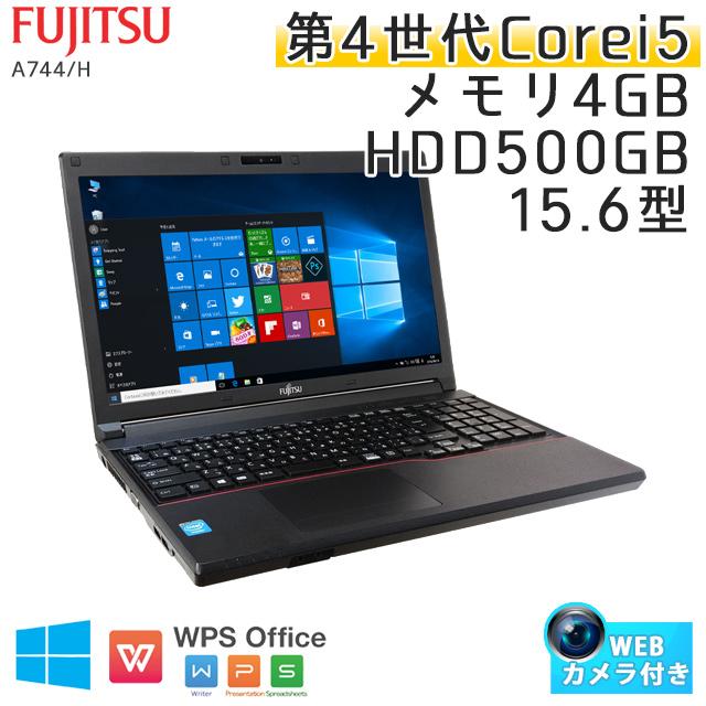 テンキー付き 中古ノートパソコン Windows10 富士通 LIFEBOOK A744/H Core i5-2.6Ghz メモリ4GB HDD500GB 15.6型 無線LAN 【光学ドライブ無し】 WPS Office (IF55tn-10cWi) 3ヵ月保証 中古パソコン