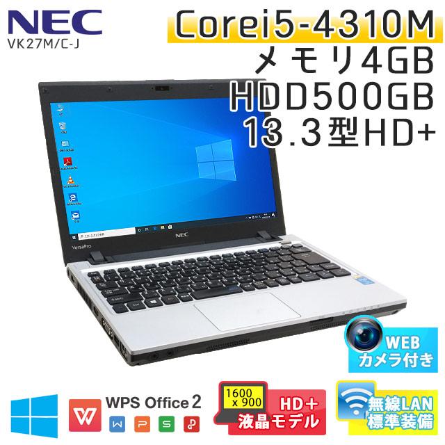 中古ノートパソコン NEC VersaPro VK27M/C-J Windows10 Corei5 4310M メモリ4GB HDD500GB DVDマルチ 13.3型 無線LAN WPS Office (BN46hm-10cwi) 3ヵ月保証 / 中古ノートパソコン 中古パソコン