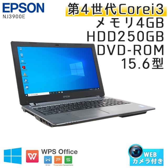 中古ノートパソコン EPSON EPSON Endeavor NJ3900E Windows10 Corei3-2.5Ghz メモリ4GB HDD250GB DVDROM 15.6型 無線LAN WPS Office (IE33-10ckk) 3ヵ月保証 / 中古ノートパソコン 中古パソコン