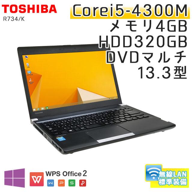 中古ノートパソコン 東芝 Dynabook R734/K Windows8.1 Corei5-2.6Ghz メモリ4GB HDD320GB DVDマルチ 13.3型 無線LAN WPS Office (BT458mWi) 3ヵ月保証 / 中古ノートパソコン 中古パソコン