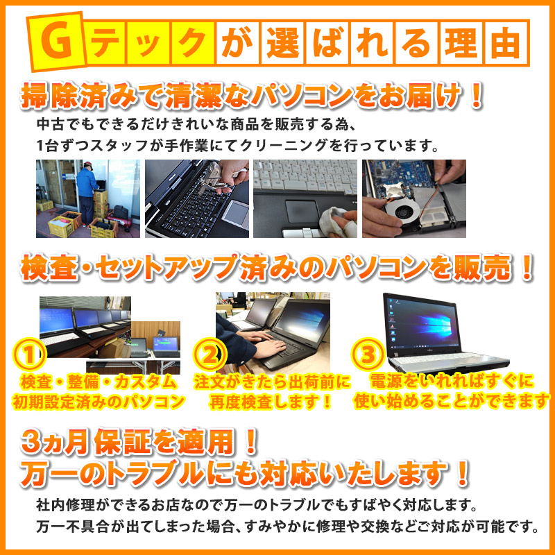 中古ノートパソコン 東芝 dynabook B554/K Windows8.1 Corei5-2.5Ghz メモリ4GB HDD320GB DVDマルチ 15.6型 無線LAN WPS Office (IT358tmcwi) 3ヵ月保証 / 中古ノートパソコン 中古パソコン