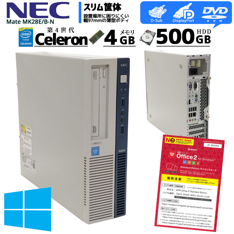 中古パソコンNEC Mate MK28E/B-N Windows10 Celeron-2.8Ghz メモリ4GB HDD500GB DVDROM WPS Office (YN60-10) 3ヵ月保証 / 中古デスクトップパソコン