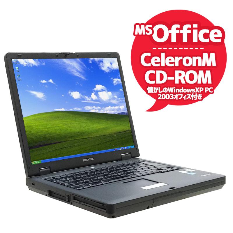 中古ノートパソコン 東芝 dynabook Satellite J50 WindowsXP Celeron M360 メモリ2GB HDD320GB CD-ROM15型 (k28xof3) 3ヵ月保証 / 中古パソコン