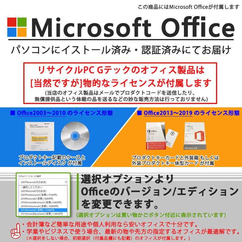 中古ノートパソコン Microsoft Office搭載 東芝 dynabook B554/K Windows8.1 Corei5-2.5Ghz メモリ4GB HDD320GB DVDマルチ 15.6型 無線LAN (IT358tmcwiof) 3ヵ月保証 / 中古ノートパソコン 中古パソコン