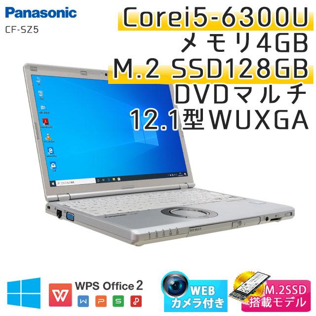 中古ノートパソコン Panasonic Let's note CF-SZ5 Windows10Pro Corei5-2.4Ghz メモリ4GB SSD128GB DVDマルチ 12.1型 無線LAN WPS Office (AP66hmcWim2) 3ヵ月保証 / 中古ノートパソコン 中古パソコン