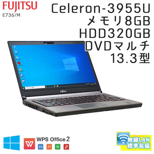 中古ノートパソコン 富士通 LIFEBOOK E736/M Windows10Pro Celeron 3955U メモリ8GB HDD320GB DVDマルチ 13.3型 無線LAN WPS Office (CF60mwi) 3ヵ月保証 / 中古ノートパソコン 中古パソコン