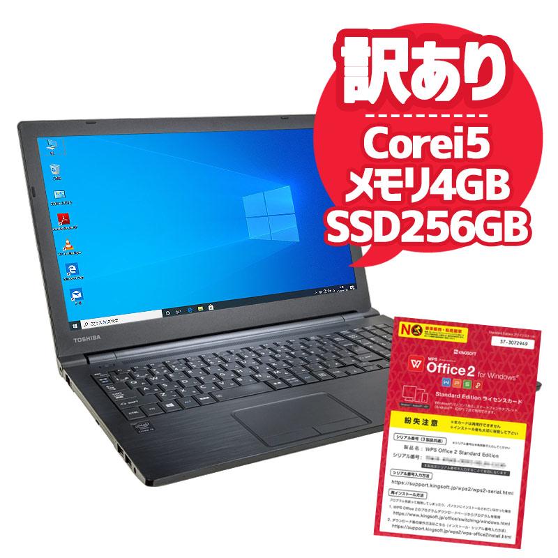 中古ノートパソコン 東芝 Dynabook B65/J  Windows10Pro Corei5 7200U メモリ4GB SSD256GB DVDマルチ 15.6型 無線LAN WPS Office (1845) 3ヵ月保証 / 中古パソコン