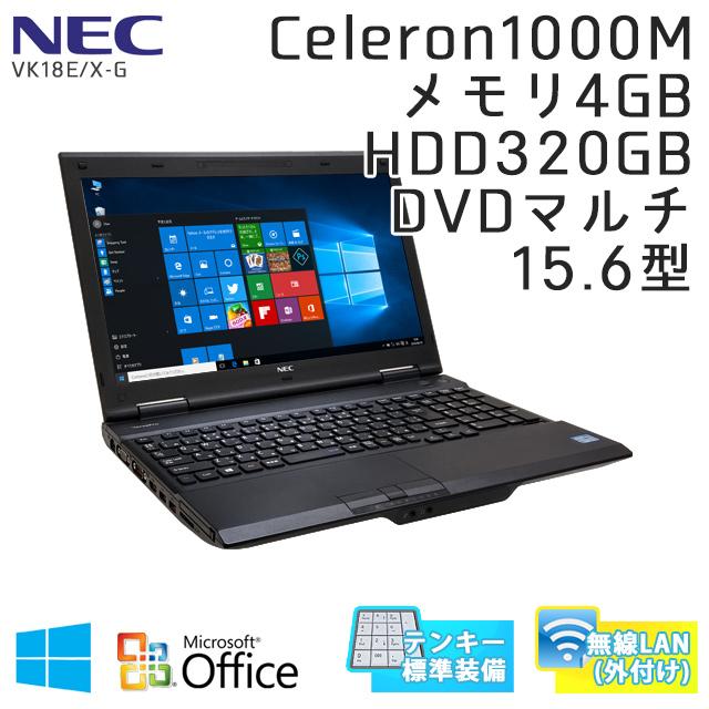 テンキー付き 中古ノートパソコン 【 Microsoft Office ( Word Excel )搭載】 Windows10 NEC VersaPro VK18E/X-G Celeron1.8Ghz メモリ4GB HDD320GB DVDマルチ 15.6型 無線LAN (IN30tm-10kkof) 3ヵ月保証 中古パソコン