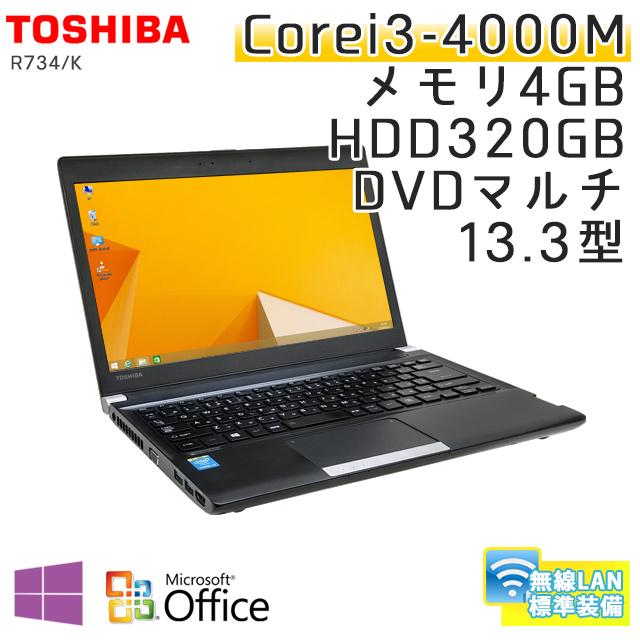 中古ノートパソコン Microsoft Office搭載 東芝 Dynabook R734/K Windows8.1 Corei3-2.4Ghz メモリ4GB HDD320GB DVDマルチ 13.3型 無線LAN (BT438mWiof) 3ヵ月保証 / 中古ノートパソコン 中古パソコン