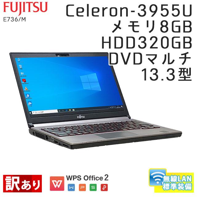 中古ノートパソコン 富士通 LIFEBOOK E736/M Windows10Pro Celeron-2Ghz メモリ8GB HDD320GB DVDマルチ 13.3型 無線LAN WPS Office (CF60mwiw) 3ヵ月保証 / 中古ノートパソコン 中古パソコン