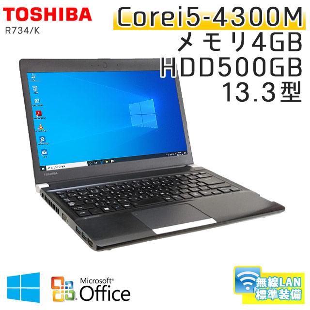 中古ノートパソコン Microsoft Office搭載 東芝 Dynabook R734/K Windows10 Corei5-2.6Ghz メモリ4GB HDD500GB 13.3型 無線LAN (BT35-10wiof) 3ヵ月保証 / 中古ノートパソコン 中古パソコン