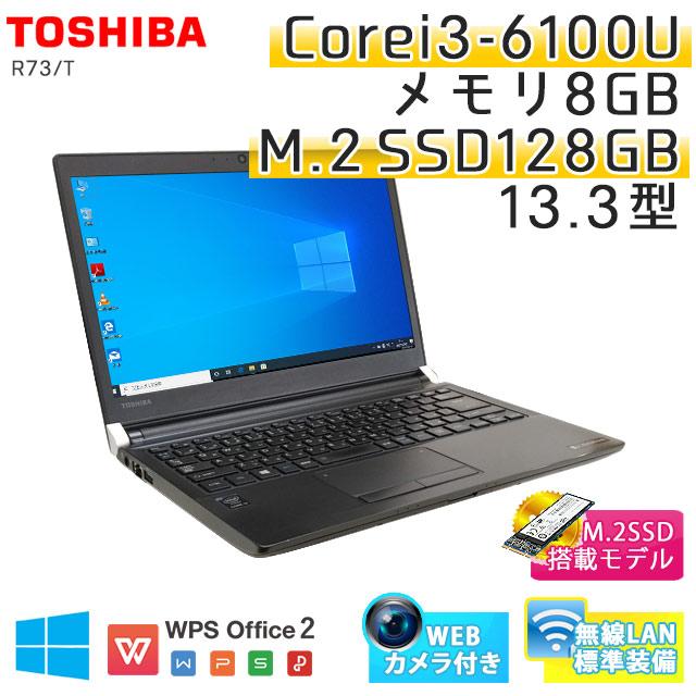 中古ノートパソコン 東芝 Dynabook R73/T Windows10Pro Corei3 6100U メモリ8GB SSD128GB 13.3型 無線LAN WPS Office (BT53scwi) 3ヵ月保証 / 中古ノートパソコン 中古パソコン