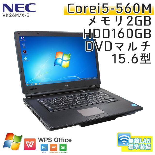 中古ノートパソコン NEC VersaPro VK26M/X-B Windows7 Corei5-2.66Ghz メモリ2GB HDD160GB DVDマルチ 15.6型 無線LAN WPS Office (IN15mWi) 3ヵ月保証 / 中古ノートパソコン 中古パソコン
