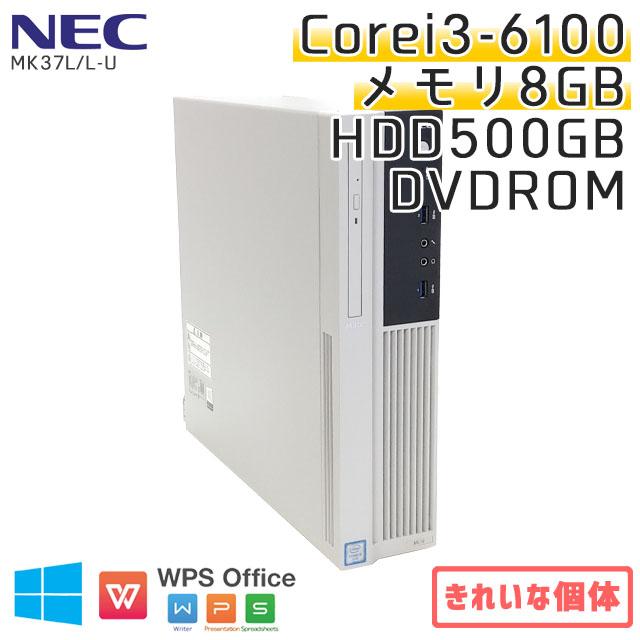 中古パソコン Windows10Pro NEC Mate MK37L/L-U Core i3-3.7Ghz メモリ8GB HDD500GB DVDROM WPS Office (YN83) 3ヵ月保証 中古デスクトップパソコン