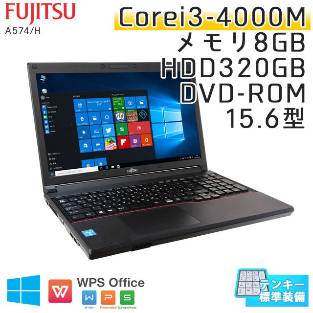 中古ノートパソコン 富士通 LIFEBOOK A574/H Windows10 Corei3-2.4Ghz メモリ8GB HDD320GB DVDROM 15.6型 無線LAN WPS Office (IF43t-10kk) 3ヵ月保証 / 中古ノートパソコン 中古パソコン