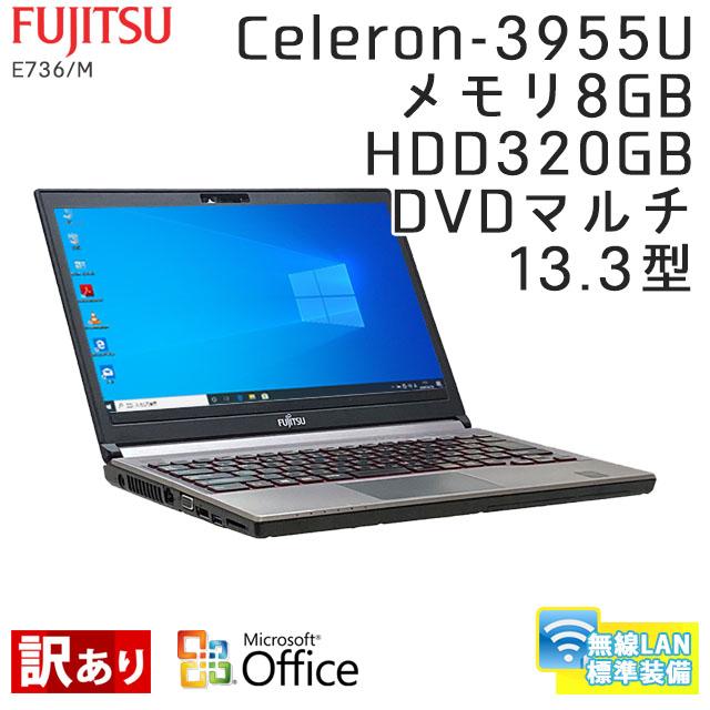 中古ノートパソコン Microsoft Office搭載 富士通 LIFEBOOK E736/M Windows10Pro Celeron-2Ghz メモリ8GB HDD320GB DVDマルチ 13.3型 無線LAN (CF60mwiwof) 3ヵ月保証 / 中古ノートパソコン 中古パソコン
