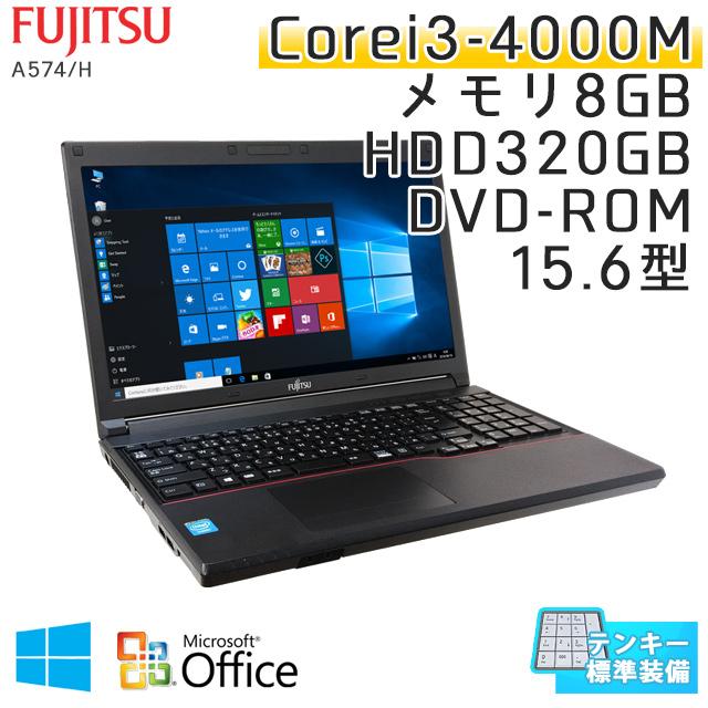中古ノートパソコン Microsoft Office搭載 富士通 LIFEBOOK A574/H Windows10 Corei3-2.4Ghz メモリ8GB HDD320GB DVDROM 15.6型 無線LAN (IF43t-10kkof) 3ヵ月保証 / 中古ノートパソコン 中古PC