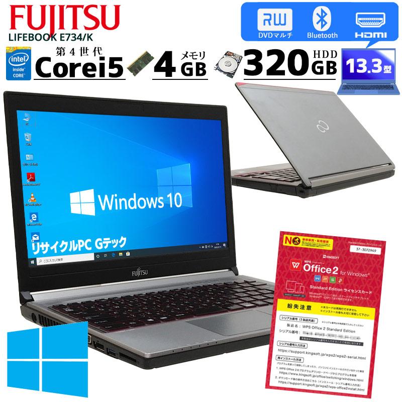 中古ノートパソコン 富士通 LIFEBOOK E734/K Windows10Pro Corei5-2.7Ghz メモリ4GB HDD320GB DVDマルチ 13.3型 無線LAN WPS Office (CF56mwi) 3ヵ月保証 / 中古ノートパソコン 中古パソコン