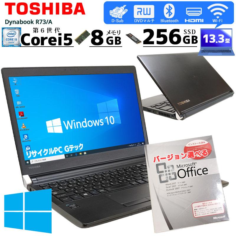 中古ノートパソコン Microsoft Office搭載 東芝 Dynabook R73/T Windows10Pro Corei5 6300U メモリ4GB HDD500GB DVDマルチ 13.3型 無線LAN (1848of) 3ヵ月保証 / 中古パソコン