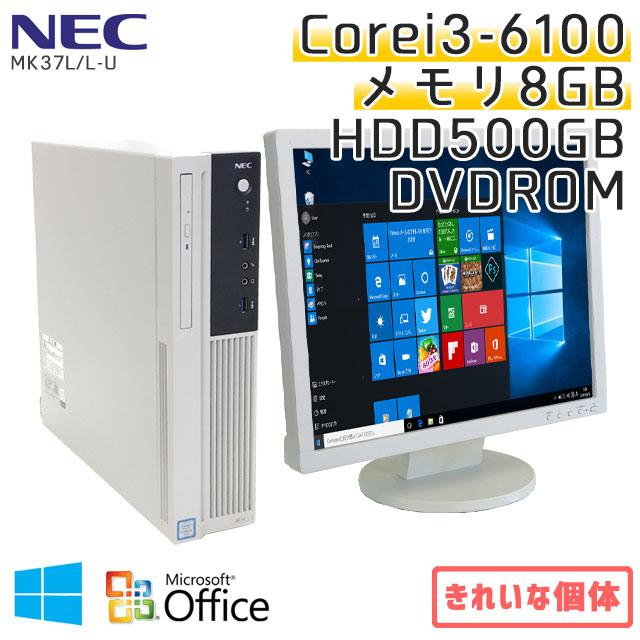 中古パソコン Microsoft Office搭載 NEC Mate MK37L/L-U Windows10Pro Corei3-3.7Ghz メモリ8GB HDD500GB DVDROM [液晶モニタ付き] (YN83L19of) 3ヵ月保証 / 中古デスクトップパソコン