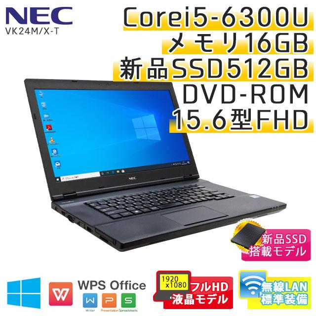 中古ノートパソコン NEC VersaPro VK24M/X-T Windows10Pro Corei5-2.4Ghz メモリ16GB SSD512GB DVDROM 15.6型 無線LAN WPS Office (KN76hsWi) 3ヵ月保証 / 中古ノートパソコン 中古パソコン