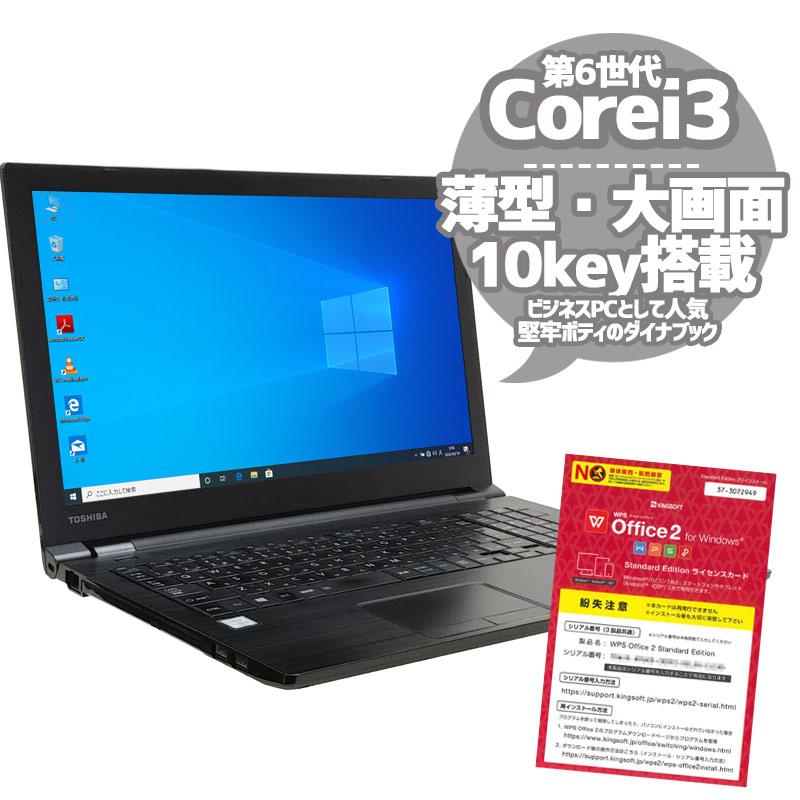 中古ノートパソコン 東芝 Dynabook B55/D Windows10Pro Corei3-2.3Ghz メモリ4GB HDD500GB DVDROM 15.6型 無線LAN WPS Office (KT63twi) 3ヵ月保証 / 中古ノートパソコン 中古パソコン
