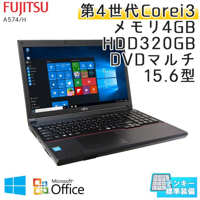 中古ノートパソコン 【 Microsoft Office ( Word Excel )搭載】 Windows10 富士通 LIFEBOOK A574/H Core i3-2.4Ghz メモリ4GB HDD320GB DVDマルチ 15.6型 (IF34tm-10of) 3ヵ月保証 中古パソコン