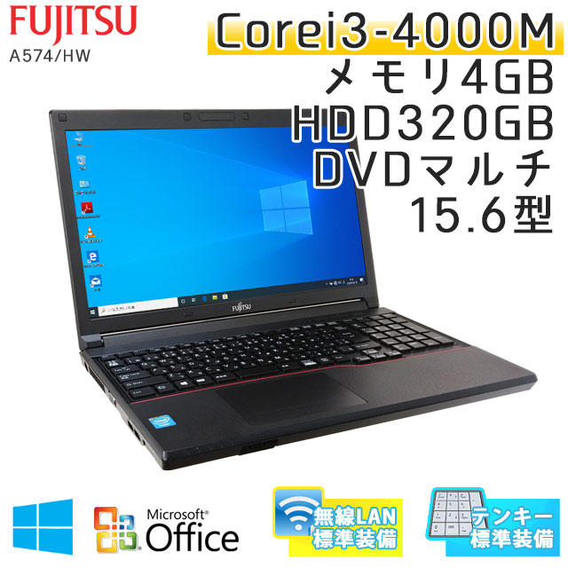 中古ノートパソコン Microsoft Office搭載 富士通 LIFEBOOK A574/HX Windows10 Corei3-2.4Ghz メモリ10GB HDD500GB DVDマルチ 15.6型 無線LAN (IF43tm-10Wiof) 3ヵ月保証 / 中古ノートパソコン 中古パソコン