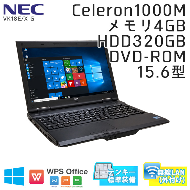 中古パソコン NEC VersaPro VK18E/X-G Windows10 Celero-1.8Ghz メモリ4GB HDD320GB DVDROM 15.6型 無線LAN WPS Office (IN30t-10kk) 3ヵ月保証 / 中古ノートパソコン 中古PC