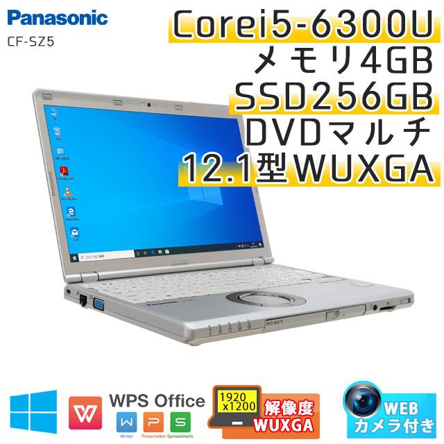 【新品SSD搭載】 中古ノートパソコン Panasonic Let's note CF-SZ5 Windows10Pro Corei5-2.4Ghz メモリ4GB SSD256GB DVDマルチ 12.1型 無線LAN WPS Office (AP66hsmcWi) 3ヵ月保証 / 中古ノートパソコン 中古パソコン