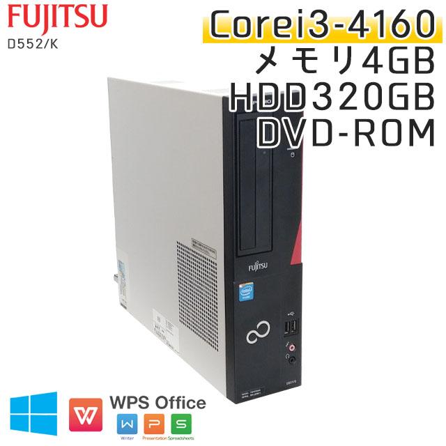 中古パソコン富士通 ESPRIMO D552/K Windows10 Corei3-3.6Ghz メモリ4GB HDD320GB DVDROM WPS Office (YF53-10) 3ヵ月保証 / 中古デスクトップパソコン