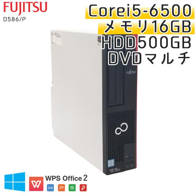 中古パソコン富士通 ESPRIMO D586/P Windows10Pro Corei5-3.2Ghz メモリ16GB HDD500GB DVDマルチ WPS Office (YF75m) 3ヵ月保証 / 中古デスクトップパソコン