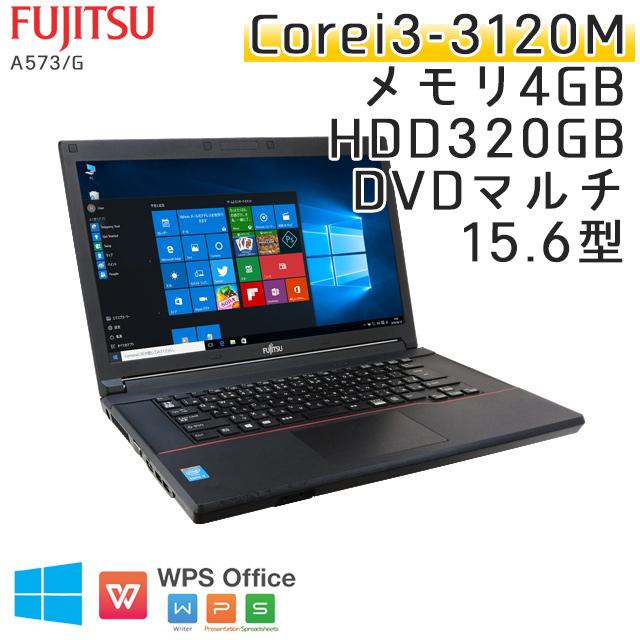 お値打ち品 中古ノートパソコン 富士通 LIFEBOOK A573/G Windows10 Corei3-2.5Ghz メモリ4GB HDD320GB DVDマルチ 15.6型 WPS Office (IF33m-10) 3ヵ月保証 / 中古ノートパソコン 中古パソコン