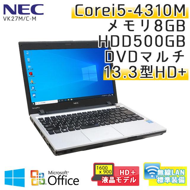 中古ノートパソコン Microsoft Office搭載 NEC VersaPro VK27M/C-M Windows10Pro Corei5-2.7Ghz メモリ8GB HDD500GB DVDマルチ 13.3型 無線LAN (AN66mWiof) 3ヵ月保証 / 中古ノートパソコン 中古パソコン