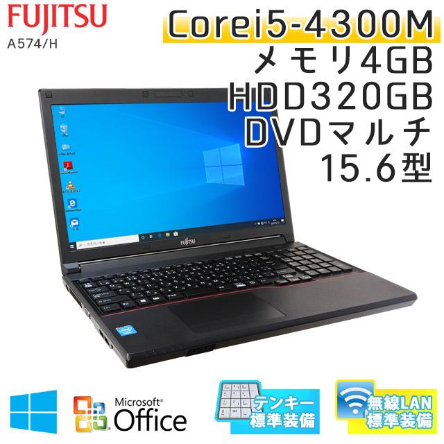 中古ノートパソコン Microsoft Office搭載 富士通 LIFEBOOK A574/H Windows10 Corei5-2.6Ghz メモリ6GB HDD320GB DVDマルチ 15.6型 無線LAN (IF45tm-10Wiof) 3ヵ月保証 / 中古ノートパソコン 中古PC