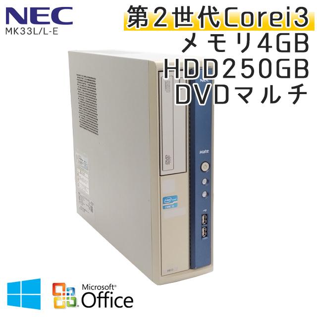 中古パソコン 【 Microsoft Office ( Word Excel )搭載】 Windows10 NEC Mate MK33L/L-E Core i3-3.3Ghz メモリ4GB HDD250GB DVDマルチ (YN23m-10of) 3ヵ月保証 中古デスクトップパソコン
