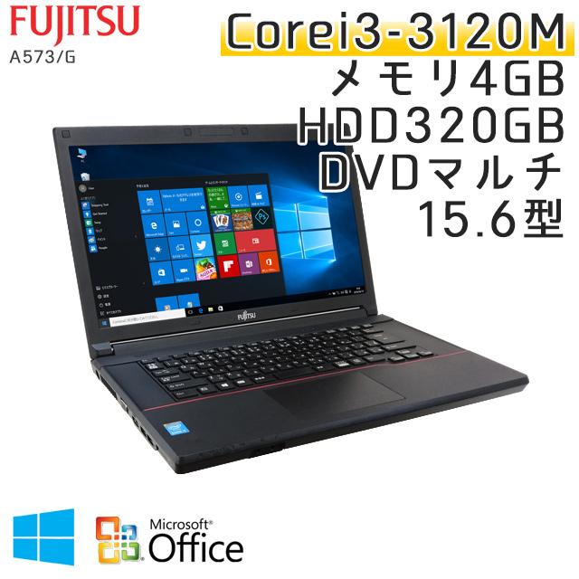 中古ノートパソコン Microsoft Office搭載 富士通 LIFEBOOK A573/G Windows10 Corei3-2.5Ghz メモリ4GB HDD320GB DVDマルチ 15.6型 (IF33m-10of) 3ヵ月保証 / 中古ノートパソコン 中古PC