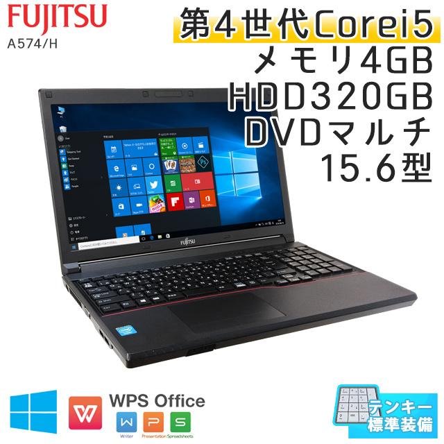 テンキー付き 中古ノートパソコン Windows10 富士通 LIFEBOOK A574/H Core i5-2.6Ghz メモリ4GB HDD320GB DVDマルチ 15.6型 WPS Office (IF35tm-10) 3ヵ月保証 中古パソコン