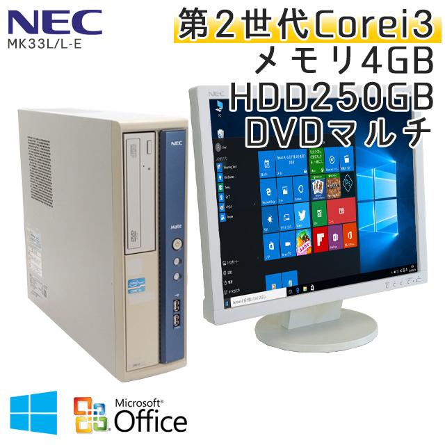 中古パソコン 【 Microsoft Office ( Word Excel )搭載】 Windows10 NEC Mate MK33L/L-E Core i3-3.3Ghz メモリ4GB HDD250GB DVDマルチ [19型液晶付き] (YN23m-10L19of) 3ヵ月保証 中古デスクトップパソコン