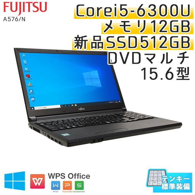 中古ノートパソコン 富士通 LIFEBOOK A576/N Windows10 Corei5-2.4Ghz メモリ12GB SSD512GB DVDマルチ 15.6型 無線LAN WPS Office (LF65tsm-10Wi) 3ヵ月保証 / 中古ノートパソコン 中古PC