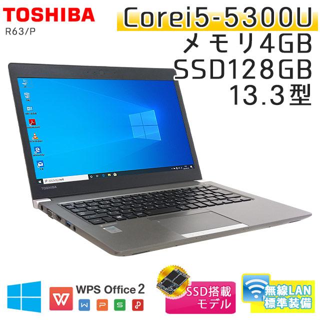 中古ノートパソコン 東芝 Dynabook R63/P Windows10Pro Corei5-2.3Ghz メモリ4GB SSD128GB 13.3型 無線LAN WPS Office (ET56sWi) 3ヵ月保証 / 中古ノートパソコン 中古パソコン