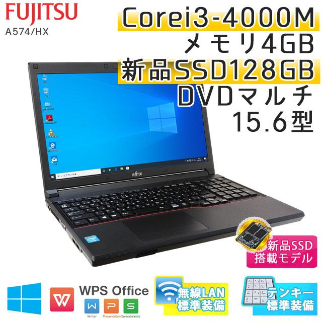 【新品SSD搭載】 中古ノートパソコン 富士通 LIFEBOOK A574/HX Windows10 Corei3-2.4Ghz メモリ4GB SSD128GB DVDマルチ 15.6型 無線LAN WPS Office (IF43tms-10Wi) 3ヵ月保証 / 中古ノートパソコン 中古パソコン