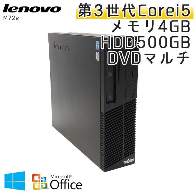 中古パソコン 【 Microsoft Office ( Word Excel )搭載】 Windows10 Lenovo ThinkCentre M72e Small Core i5-3.2Ghz メモリ4GB HDD500GB DVDマルチ (YL25m-10of) 3ヵ月保証 中古デスクトップパソコン