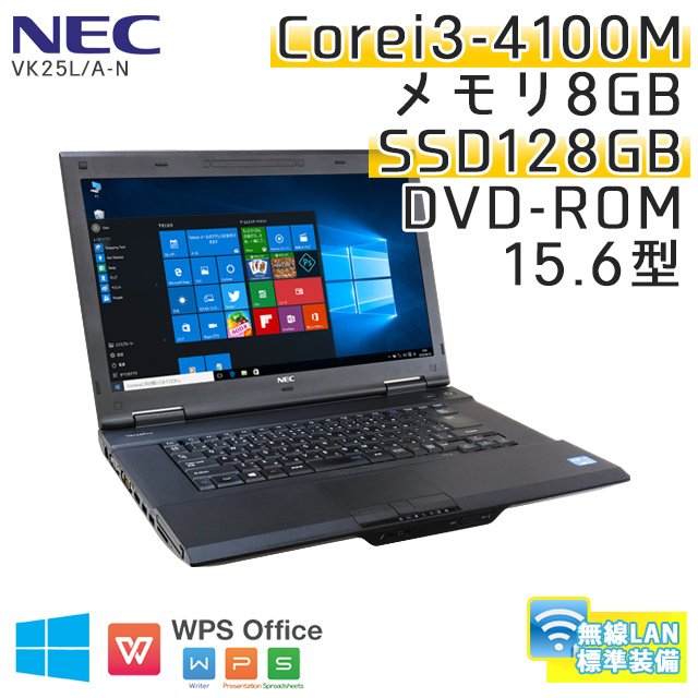 中古ノートパソコン NEC VersaPro VK25L/A-N Windows10Pro Corei3-2.5Ghz メモリ8GB SSD128GB DVDROM 15.6型 無線LAN WPS Office (IN63s-10Wi) 3ヵ月保証 / 中古ノートパソコン 中古PC
