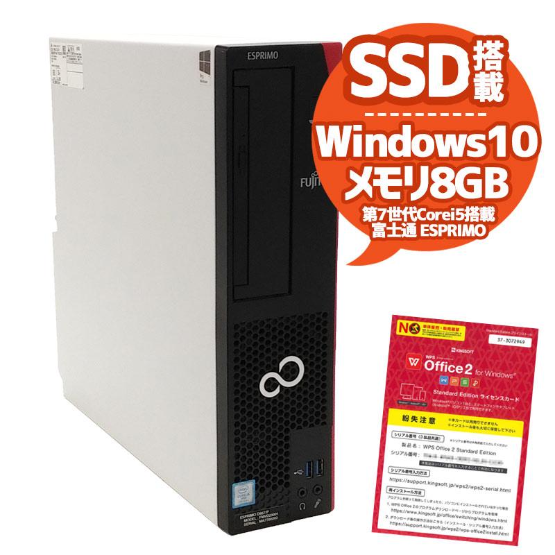 中古パソコン 富士通 ESPRIMO D957/P Windows10Pro Corei5 7500 メモリ8GB SSD256GB DVDマルチ WPS Office (2163) 3ヵ月保証 / 中古デスクトップパソコン