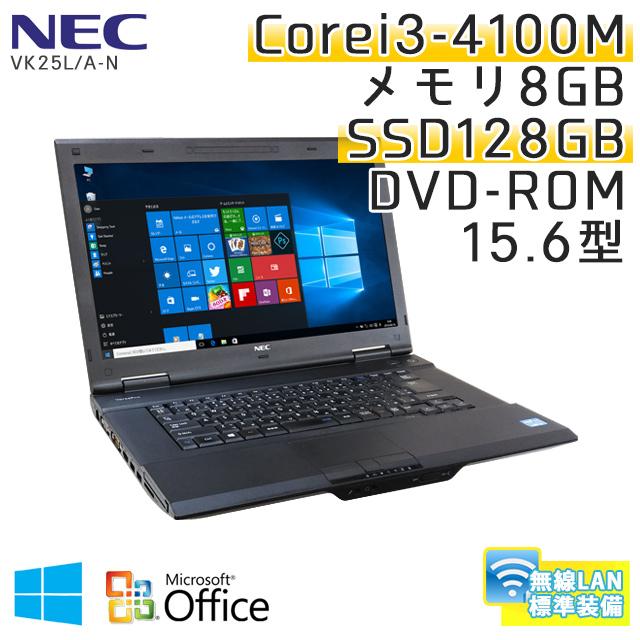 中古ノートパソコン Microsoft Office搭載 NEC VersaPro VK25L/A-N Windows10Pro Corei3-2.5Ghz メモリ8GB SSD128GB DVDROM 15.6型 無線LAN (IN63s-10Wiof) 3ヵ月保証 / 中古ノートパソコン 中古PC