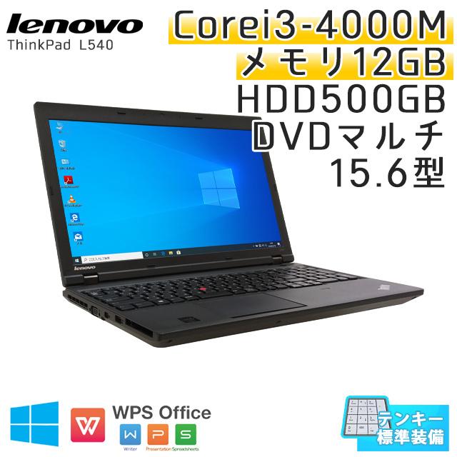 中古ノートパソコン Lenovo ThinkPad L540 Windows10 Corei3-2.4Ghz メモリ12GB HDD500GB DVDマルチ 15.6型 無線LAN WPS Office (KL33tm-10Wi) 3ヵ月保証 / 中古ノートパソコン 中古パソコン