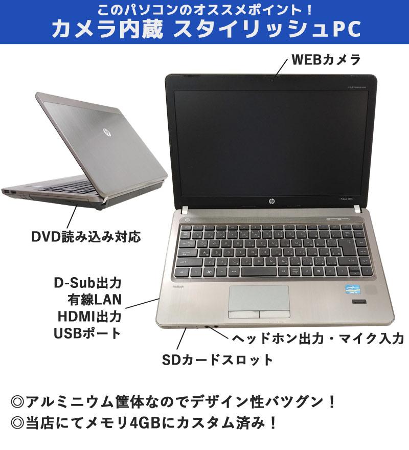 中古ノートパソコン Microsoft Office搭載 HP ProBook 4430s Windows7 Corei3 2350M メモリ4GB HDD320GB DVDROM 14型 (MH13of) 3ヵ月保証 / 中古パソコン